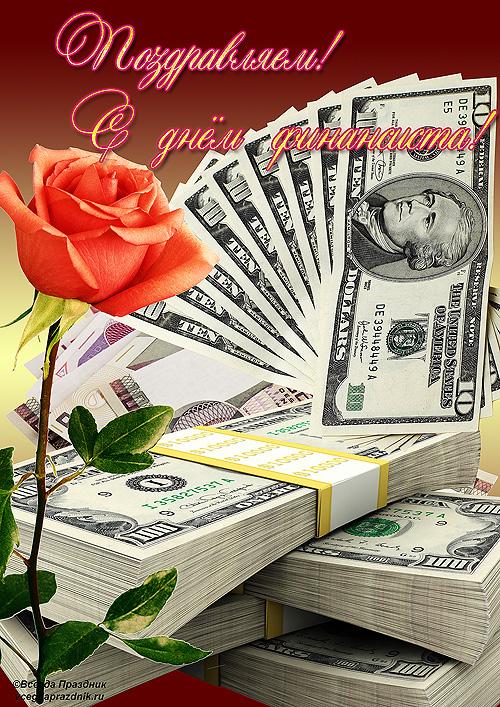 Поздравления открытки финансистам