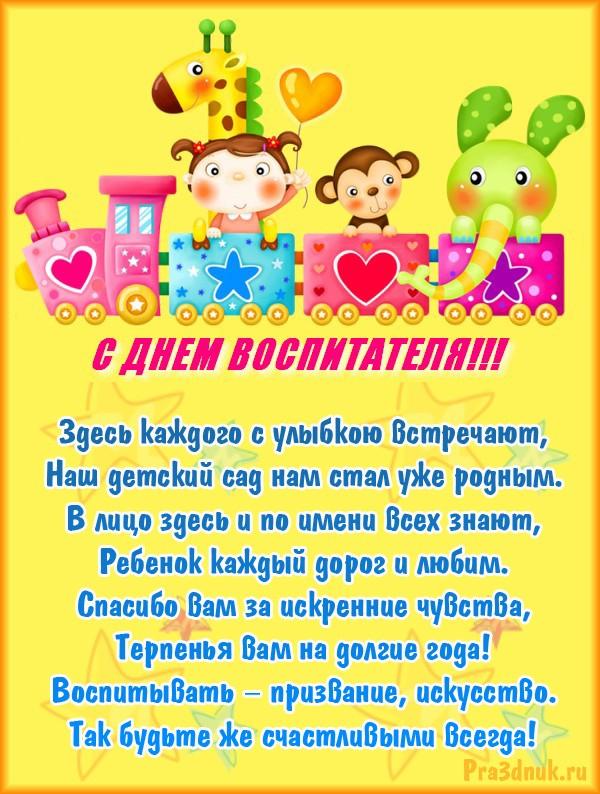 Открытки, поздравительные открытки с днем воспитателя и дошкольного работника в прозе