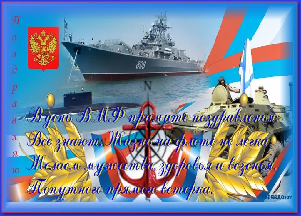 поздравление с днем военно морского флота анимация максимально приблизиться