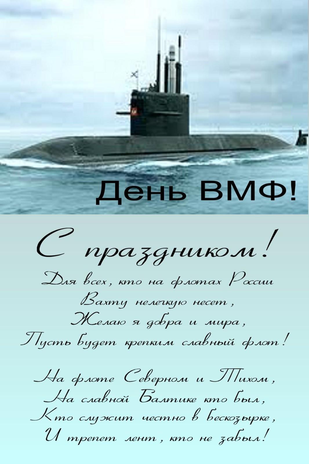 поздравление к дню военно морского флота какого времени стали