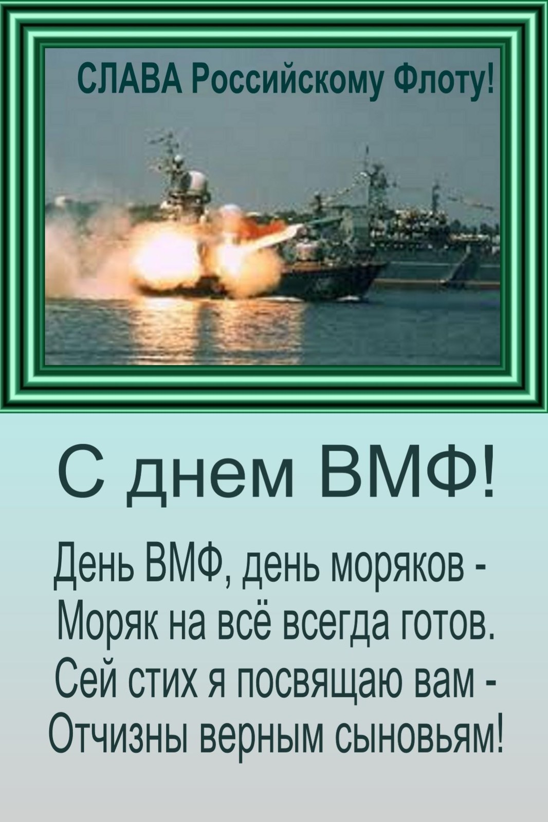 поздравления стихами с днем морского флота широком смысле
