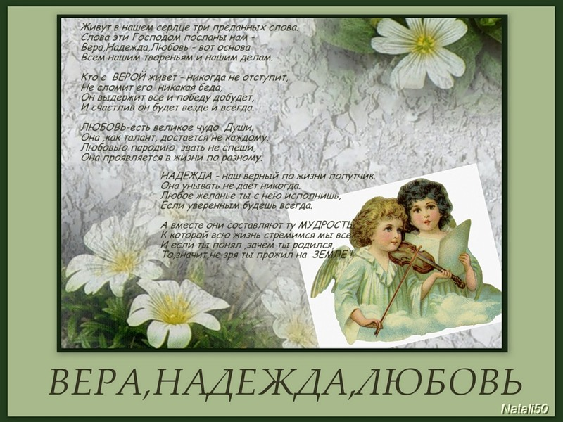Открытке вера надежда любовь