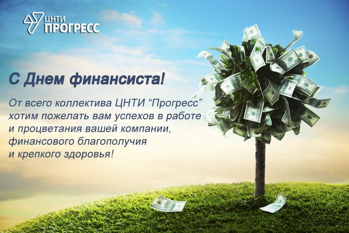 Поздравление в день финансистов