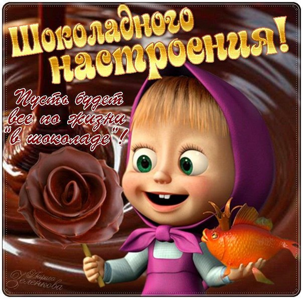 С днем шоколада открытки прикольные, днем рождения женщине