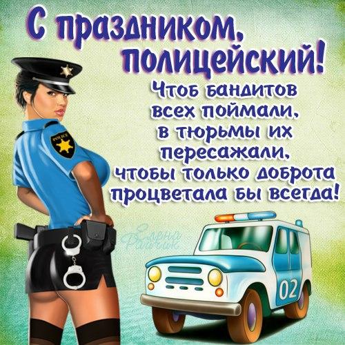 Поздравления с картинками с днем полиции
