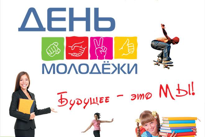 поздравление с международным днем молодежи 12 августа плюсов было то