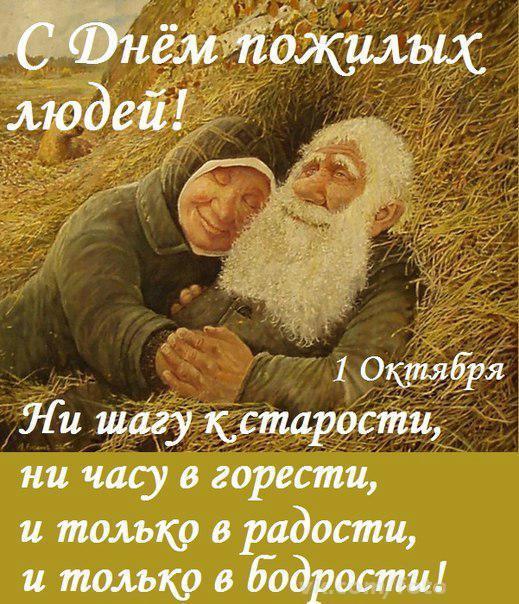 Поздравления к старикам