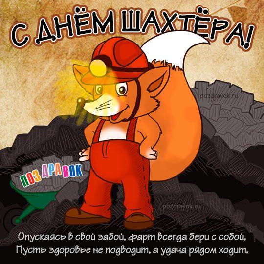 Красивая открытка с днем шахтера 833