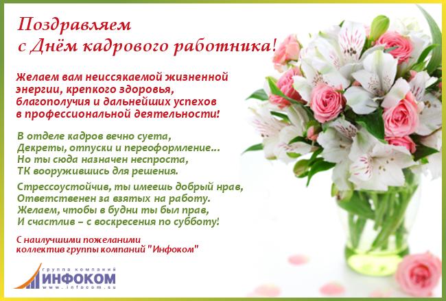Поздравление с днем рождения кадровому работнику
