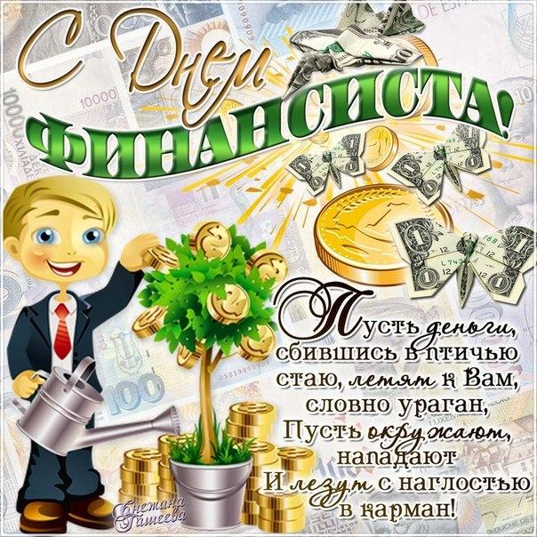 Поздравления с днём финансиста картинки