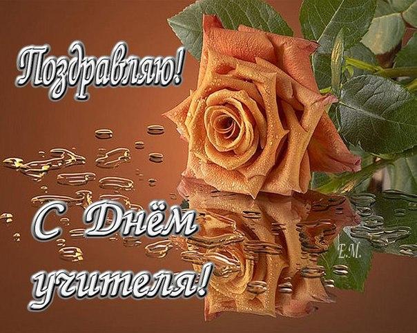 Самому любимому, открытка с розами к дню учителя