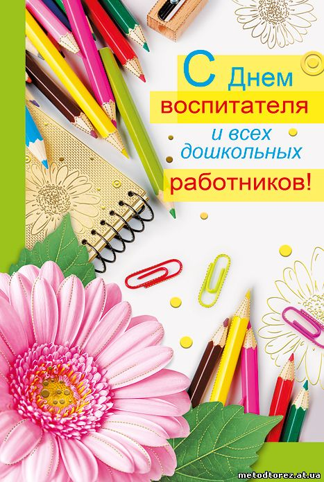 Отдыха картинки, красивые открытки день дошкольного работника