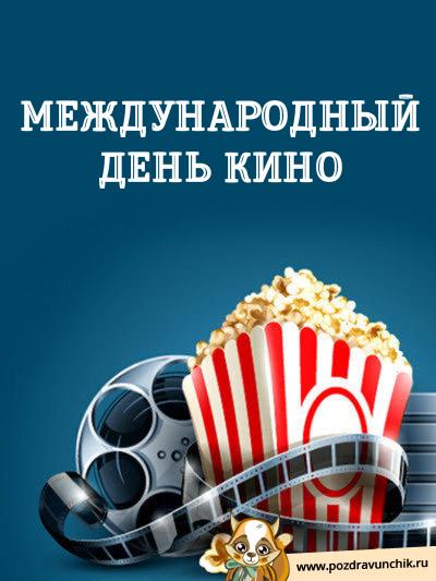 Открытка с международным днём кино