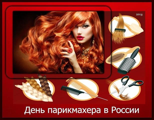 Открытки парикмахеру 85