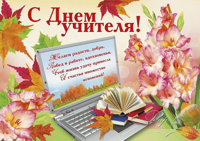 <b>Открытки</b>. Всемирный День Учителя! <b>Радости</b> и добра смайлик