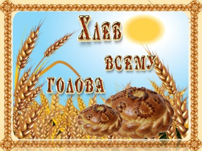 Хлеб открытка