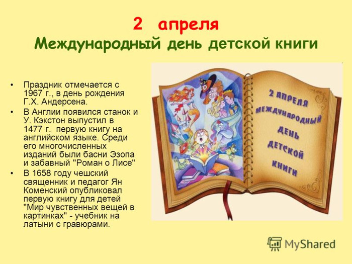 <b>Открытка</b>. День детской книги! <b>Радость</b> книги смайлик