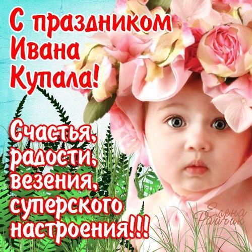 <b>Открытки</b> с праздником Ивана Купалы. <b>Радости</b> смайлик