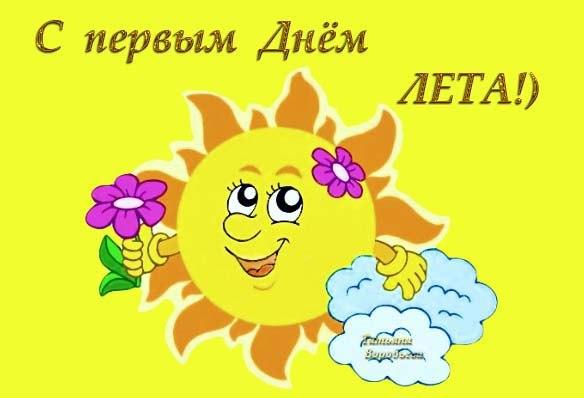 Поздравление с летом смс 65