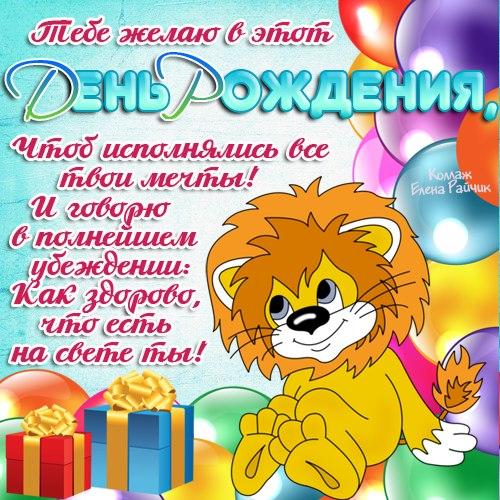 Поздравление с днем рождения в картинках крестнику