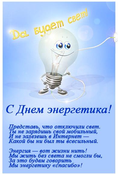 День энергетика красивые поздравления