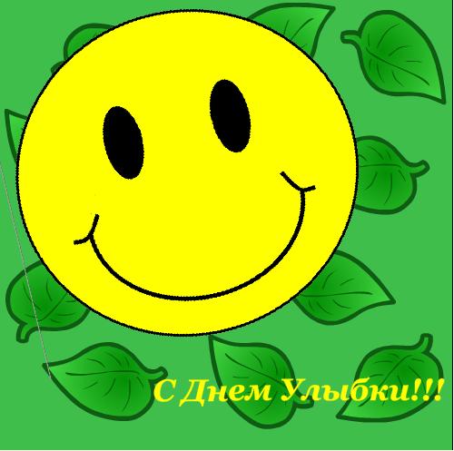 <b>Открытка</b>. С днем улыбки! <b>Смайлик</b> на фоне листвы смайлик
