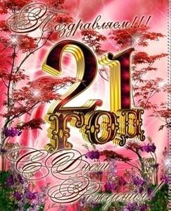 Поздравить девушку с днём рождения 21 год