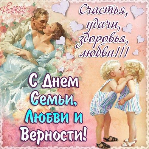 День семьи поздравление жене