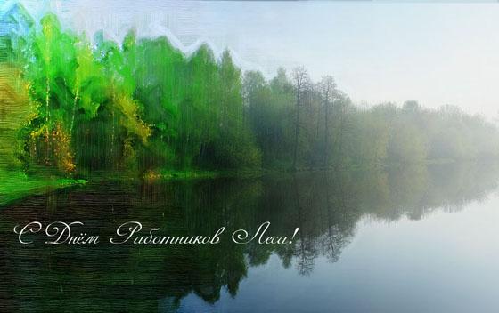 Пожелание работы, открытки дня работника леса