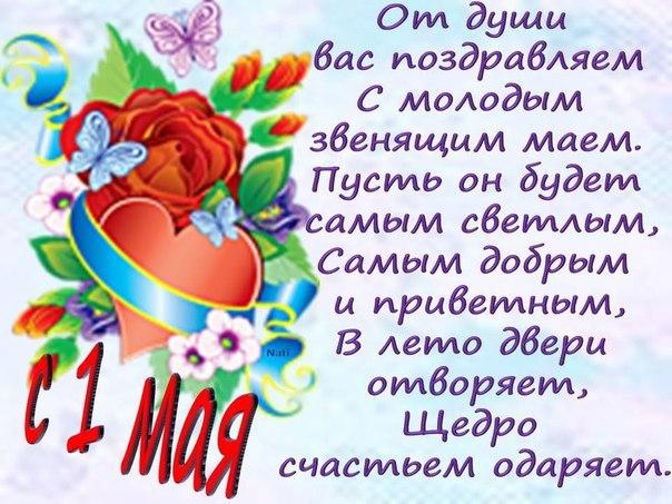 С 1 мая поздравление в смс короткие