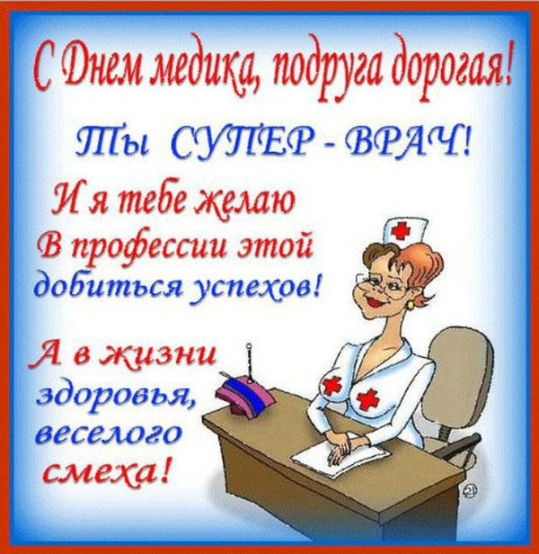 Смешные поздравления с днём медицинского работника