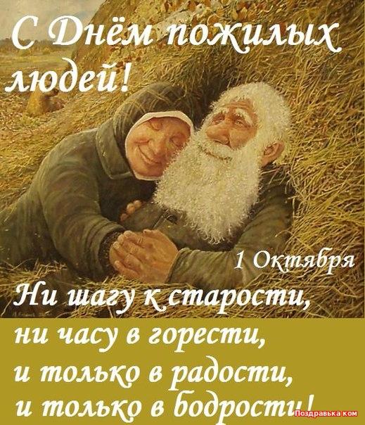 Красивые поздравления с днем пожилого человека в стихах