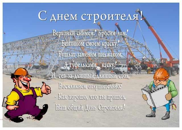 Оригинальные поздравления с днем строителя в прозе