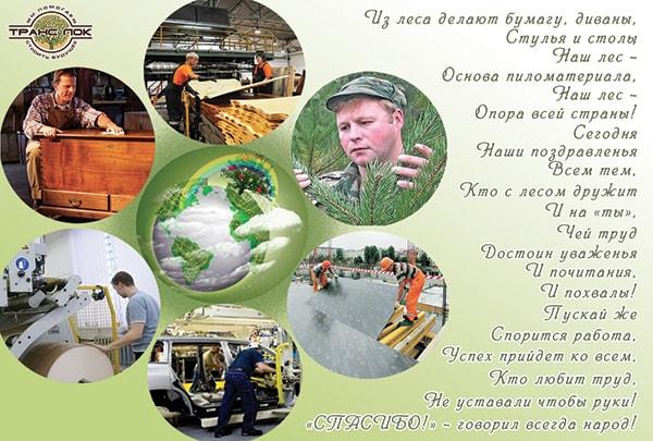 Поздравление работников лесного хозяйства