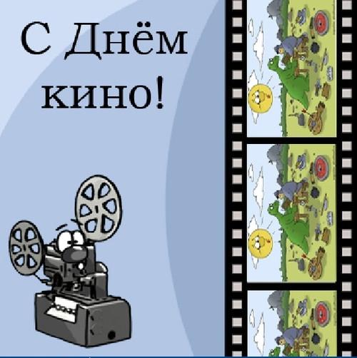 Открытки на день кино 45