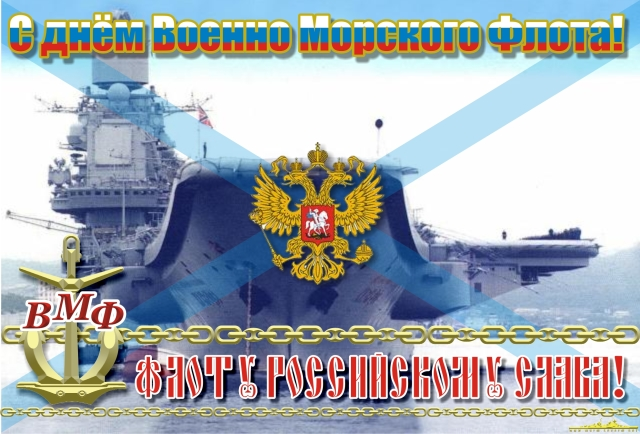 Поздравления с днём военно морского флота открытки