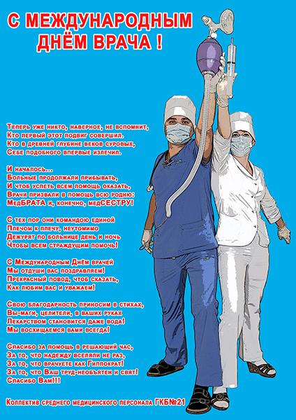 Международный день врача открытка прикол, января