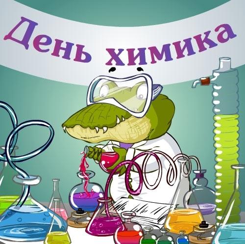 Прикольное поздравление химику