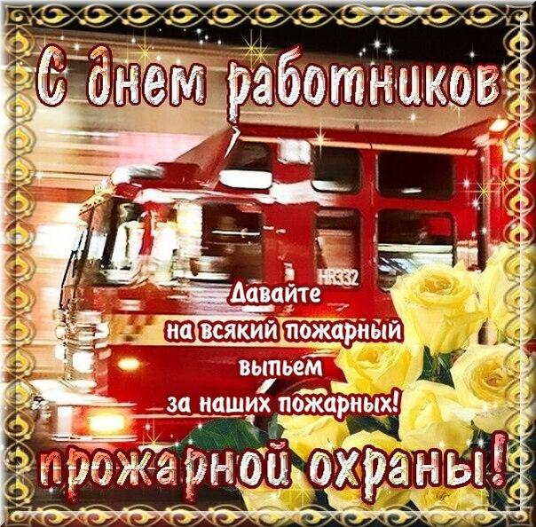 Картинки поздравления с днём пожарной охраны