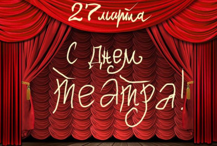 <b>Открытки</b>. С Днем Театра! <b>Радости</b> смайлик