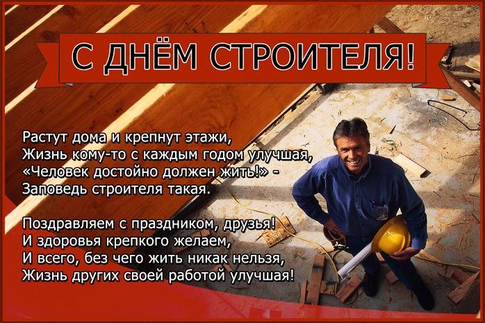 Поздравления с днём строителя для любимого