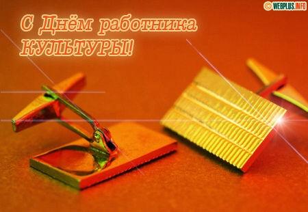 <b>Открытки</b> С днем работников культуры! <b>Радости</b>, счастья, ус... смайлик