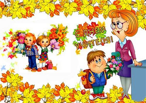 <b>Открытки</b>. Всемирный День Учителя! <b>Радости</b> и добра! смайлик