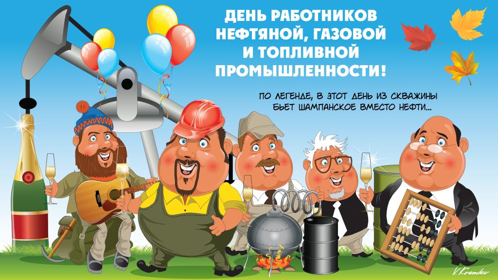 Днем работников нефтяной и газовой промышленности поздравление