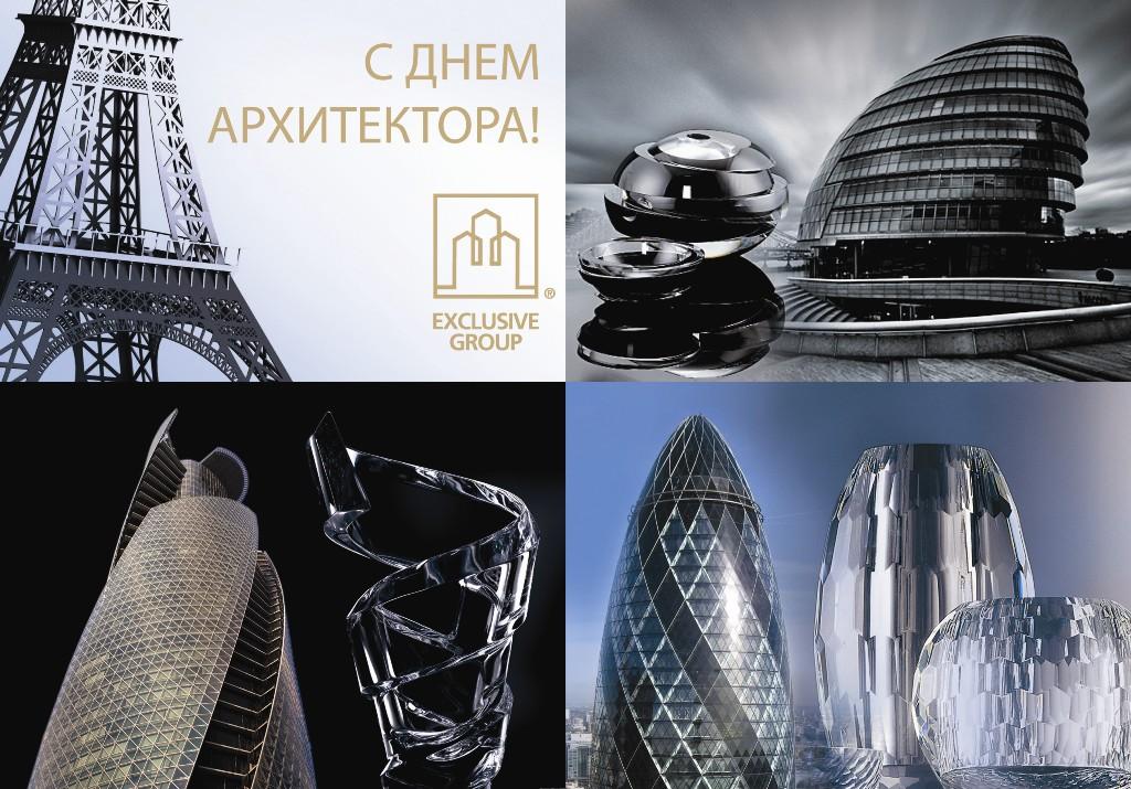 День архитектора поздравление 1