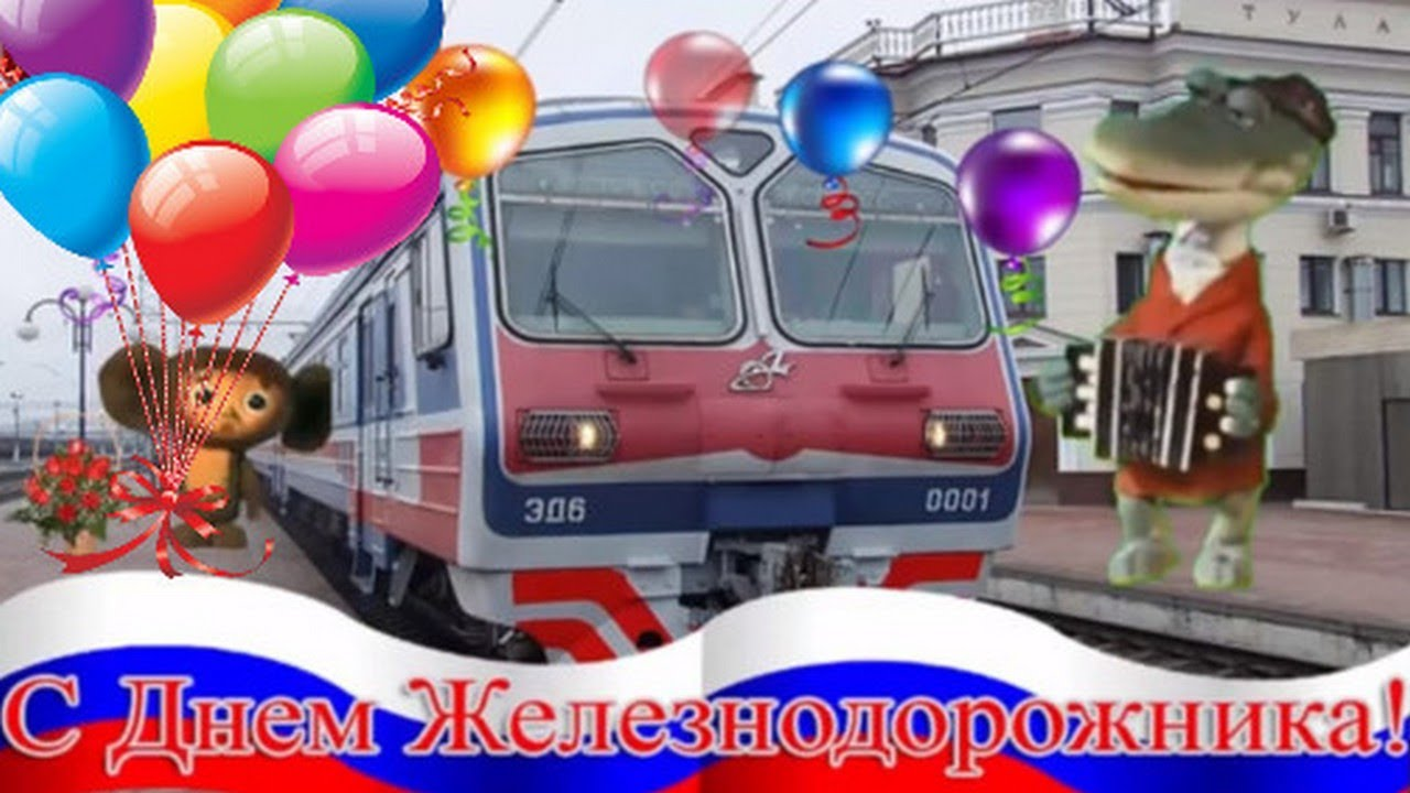 День железнодорожника поздравления мужчине