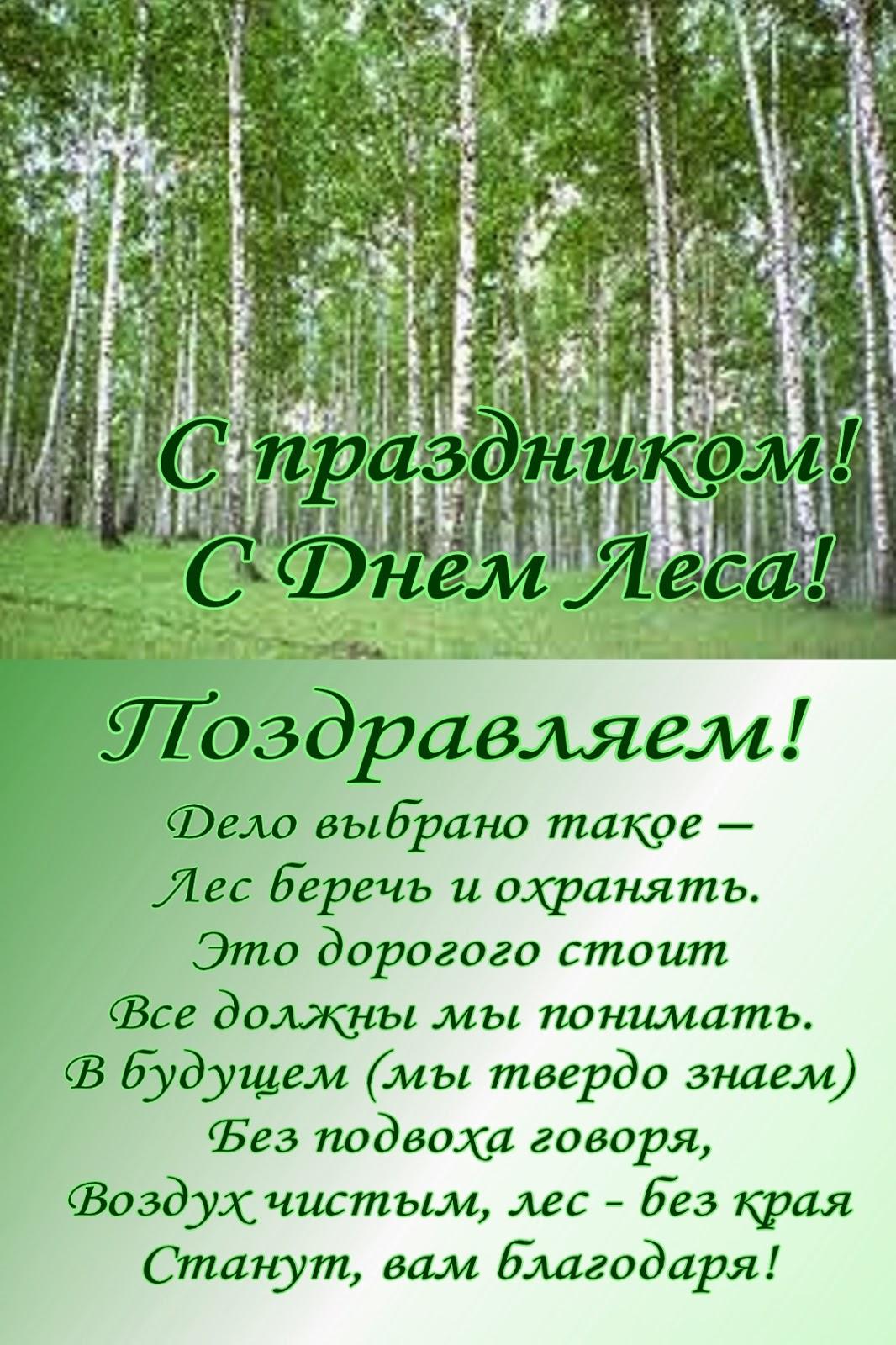 Поздравления с днем лесного хозяйства