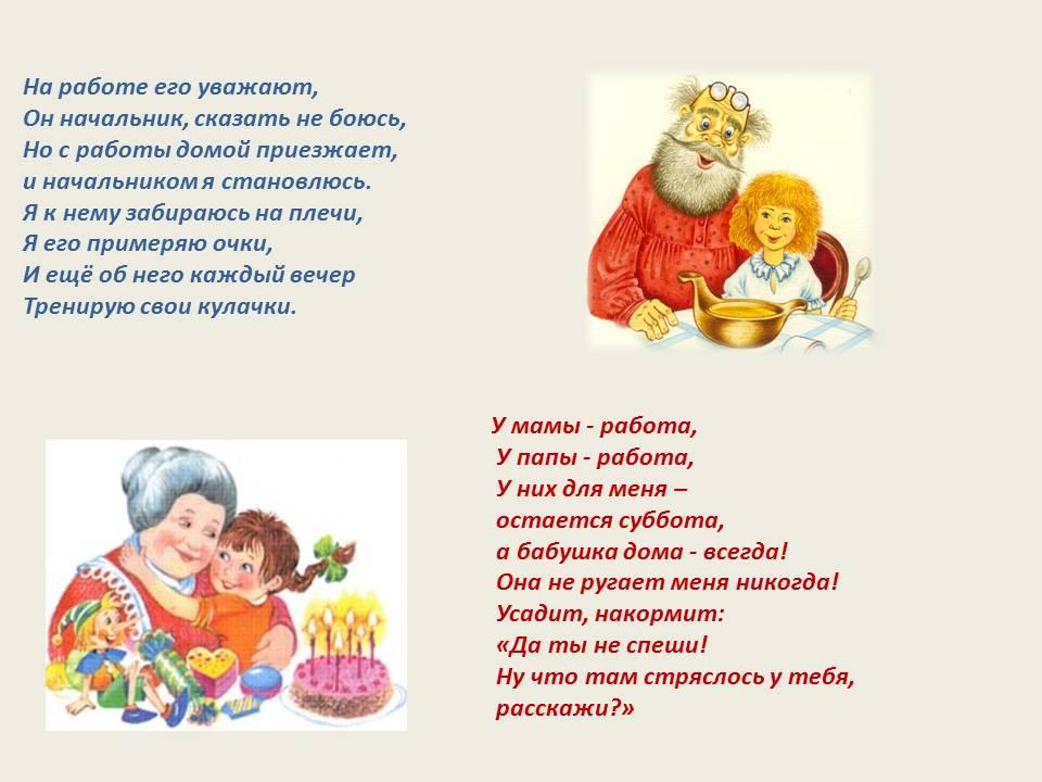 Стихотворение пожилым людям маленькие