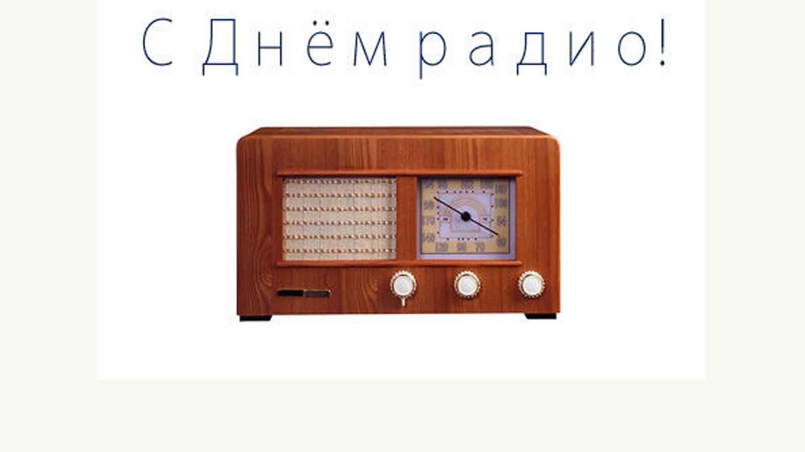 Короткое поздравление к дню радио