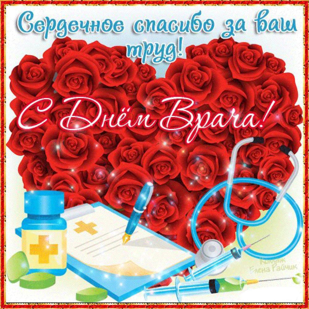 День медика открытка картинки 61